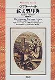 紋切型辞典 (平凡社ライブラリー (268))