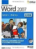 Microsoft Office Word 2007セミナーテキスト応用編