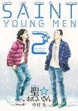 聖☆おにいさん 2 (2) (モーニングKC)
