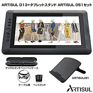 【ARTISUL】 アーティスル 液晶 ペンタブレット 13.3インチ フルHD液晶 Artisul D13(SP1301) スタンド 付