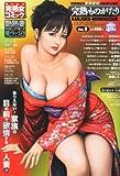 完熟ものがたり Vol.9 2013年 02月号 [雑誌]