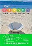 開運!お茶碗5円玉―玄関に置くだけで幸せを呼ぶ琉球風水の知恵