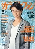 月刊カラオケファン 2016年 08 月号 [雑誌]