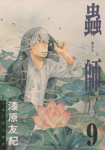 蟲師(9)