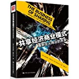 Sharing Economy business model: to redefine the future of business(Chinese Edition)