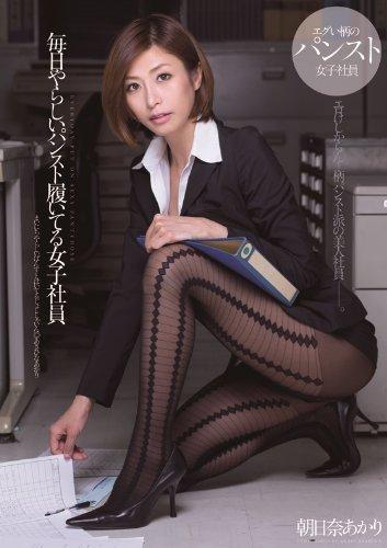 毎日やらしいパンスト履いてる女子社員 朝日奈あかり [DVD]