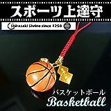 スポーツ上達お守り バスケットボール 籠球 根付タイプ 白崎八幡宮で祈願済みのお守り