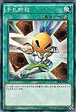 遊戯王 手札断殺 巨神竜復活(SR02) シングルカード SR02-JP031-N