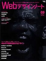Webデザインノート no.09―トップクリエイターの素顔と仕事にふれるメイキングマ Webの可能性を拡げるデザイン (SEIBUNDO Mook)