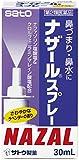 【第2類医薬品】ナザールスプレー(ラベンダー) 30mL ランキングお取り寄せ