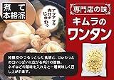 キムラ 飲茶点心 ワンタン(冷凍) 16個 2パック 創業41年!餃子の皮メーカーが作った自信作