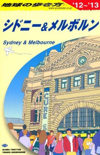 C13 地球の歩き方 シドニー&メルボルン 2012~
