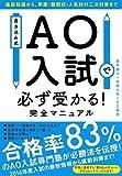 書き込み式 AO入試で必ず受かる! 完全マニュアル