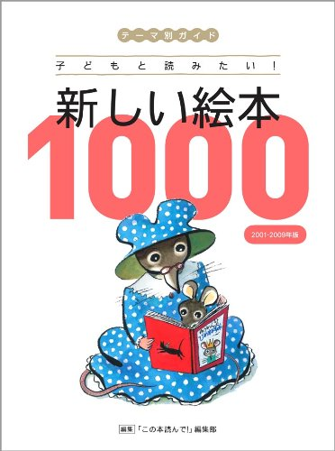 テーマ別ガイド子どもと読みたい!新しい絵本1000