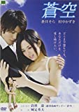 蒼空[DVD]