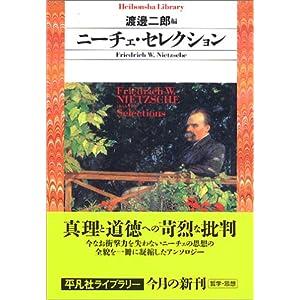 ニーチェ・セレクション (平凡社ライブラリー)