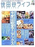 世田谷ライフmagazine No.13 (2005)—地元セタガヤの暮らしをセンスアップする情報マガジン (13)