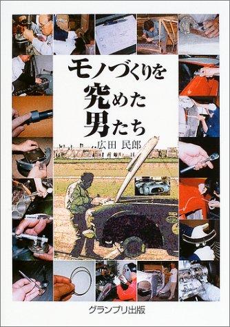 モノづくりを究めた男たち 広田 民郎 グランプリ出版