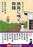 鉄路に咲く物語 (光文社文庫)