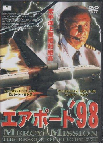 エアポート'98 [DVD]