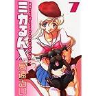 ミカるんX 7 (チャンピオンREDコミックス)