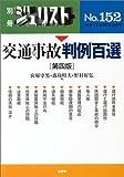 交通事故判例百選 (別冊ジュリスト (No.152))