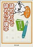 つい他人(ひと)に試したくなるもっと読めそうで読めない漢字