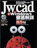 Jw_cad for Windows徹底解説—CAD&CG magazine (操作編) (エクスナレッジムック—JW_CAD series)