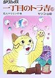 一丁目のトラ吉 6 恋人マリリンの巻 (SPコミックス)