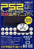 プレイステーション2激裏活用マニュアル―PS2用ソフトを完全コピー!PCでPS2ソフトを遊ぼう! (Inforest mook―PC・GIGA特別集中講座)