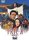 トリック-劇場版-(通常版)[DVD]