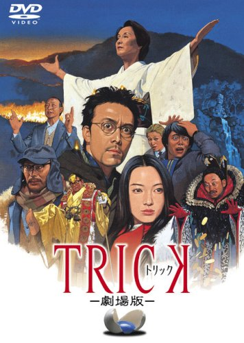 Trick The Movie
