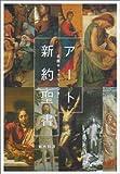 アート新約聖書―名画ギャラリーつき