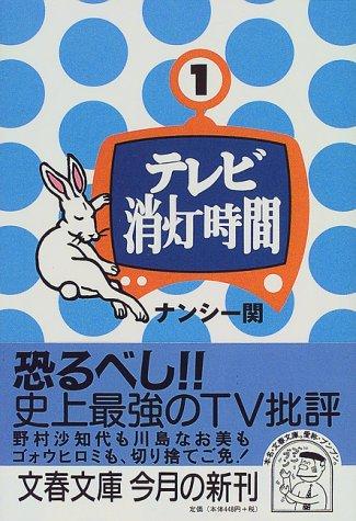 テレビ消灯時間