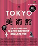 TOKYO美術館 (エイムック 1692)
