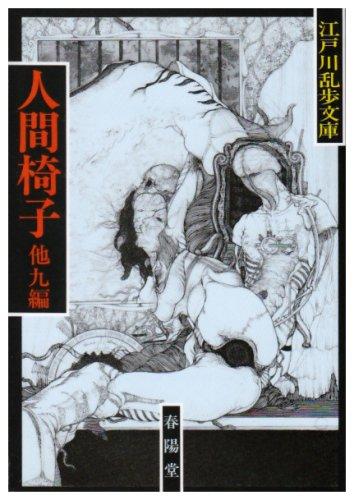 人間椅子 (江戸川乱歩文庫)