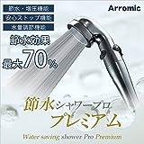 アラミック Arromic 節水シャワープロ・プレミアム ST-X3B シャワーヘッド&今治タオルの2点セット