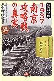 1937南京攻略戦の真実―新資料発掘 (小学館文庫)