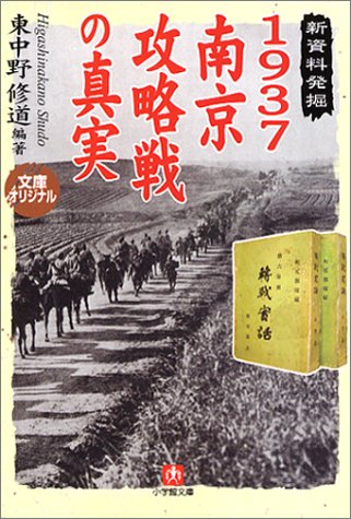 1937南京攻略戦の真実—新資料発掘 (小学館文庫)