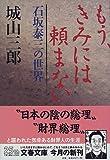 もう、きみには頼まない―石坂泰三の世界 (文春文庫)