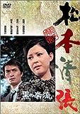 黒の奔流 [DVD]