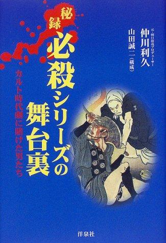 秘録 必殺シリーズの舞台裏—カルト時代劇に賭けた男たち (映画秘宝SPECIAL)