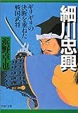 細川忠興―ギリギリの決断を重ねた戦国武将