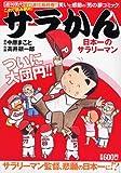 サラかん 日本一のサラリーマン (プラチナコミックス)