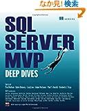 SQL Server MVP: Deep Dives