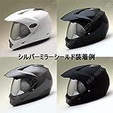 【ES-X専用】シルバーミラー★シールド付オフロードヘルメット専用シールド-NEO-RIDERS(ヘルメット含まず)