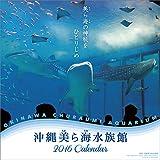 沖縄美ら海水族館 2016年 カレンダー 壁掛け