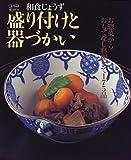 和食じょうず盛り付けと器づかい―お惣菜からおもてなし料理まで175品 (淡交ムック―ゆうシリーズ)