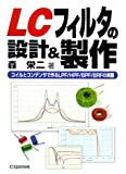 LCフィルタの設計&製作—コイルとコンデンサで作るLPF/HPF/BPF/BRFの実際