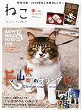 ねこ 2012年 11月号 Vol.84[雑誌]